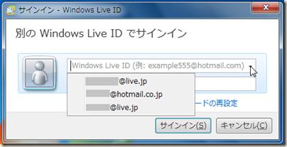 Windows Live ID の▼ボタンをクリック