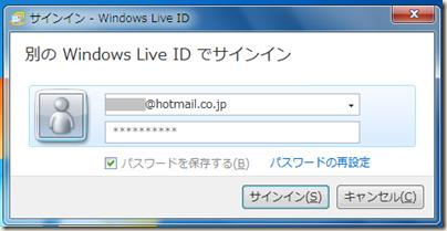 Windows Live メール2009のサインイン画面で不要な Windows Live IDを表示させてみた