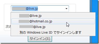 Windows Live ID欄の▼ボタンをクリック