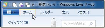 リボンが非表示になっている Windows Live メール 2011
