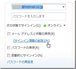 「サインインのオプション」の「メール アドレストと状態の保存」のチェックを外し、その下にある「(サインイン情報の削除)」をクリック