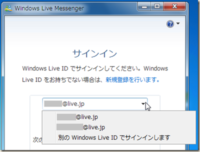 Windows Live Messenger 2009 で不要なWindows Live IDが削除された