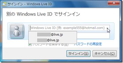 Windows Live メール 2009 のサインイン画面でも不要だった Windows Live IDが削除されている