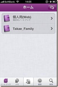 OneNote for iPhone でも「Takae_Family」ノートブックが表示された