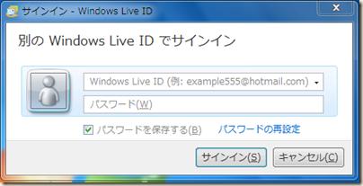 Windows Live メール 2009 のサインイン画面