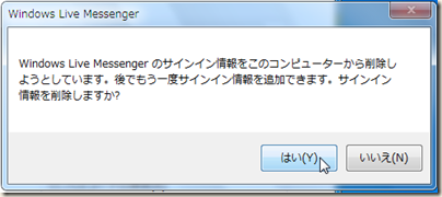 Windows Live Messenger のメッセージ
