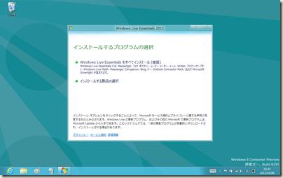 Windows 8 CP で Windows Live Essentials をインストール
