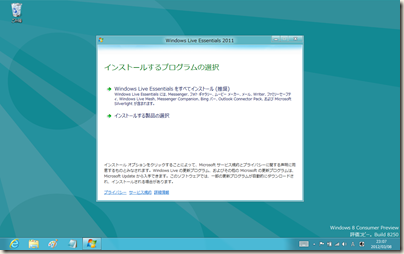 Windows 8 CP で Windows Live Essentials をインストール