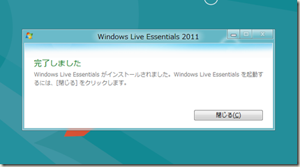 Windows 8CPでWindows Live Essentials インストール完了