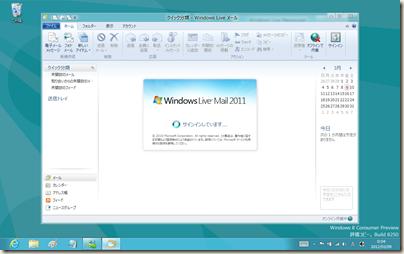 Windows Live メール 2011 の「サインインしています」画面