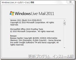 更新プログラムインストール前 Build 15.4.3538.0513