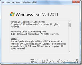 更新プログラム インストール後 Build 15.4.3555.0308