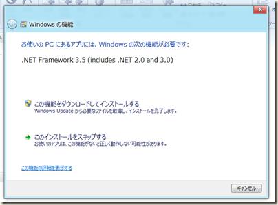 お使いの PC にあるアプリには、Windows の次の機能が必要です