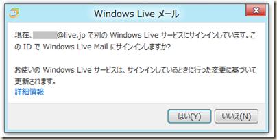 現在、(Windows 8 で使っている Windows Live ID)で別の Windows Live サービスにサインインしています。この ID で Windows Live Mail にサインインしますか?