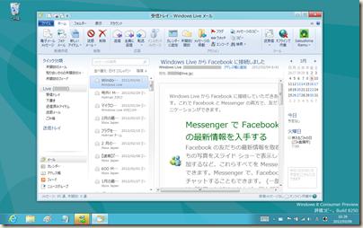 Windows Live メール が Hotmail アカウントで起動