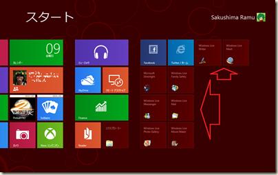 Windows Live Essentials 関連の起動アイコンは、スタート画面登録済み