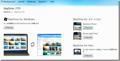 SkyDrive アプリ
