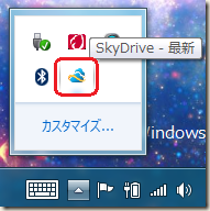 通知領域に「SkyDrive」のアイコン