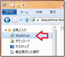SkyDrive for Windows のインストール後のエクスプローラー(Windows 8 CP)