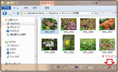 同期完了後、オフラインにしてから「SkyDrive」を開いてみた