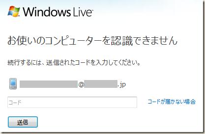 お使いのコンピューターを認識できません。続行するのは、送信されたコードを入力してください。