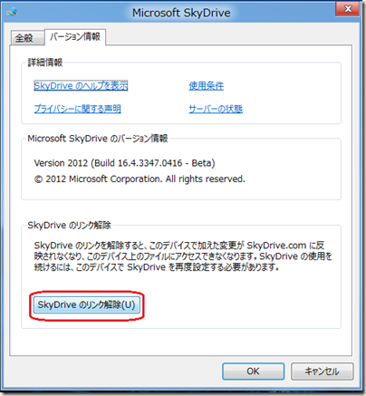 SkyDrive の「バージョン情報」タブ