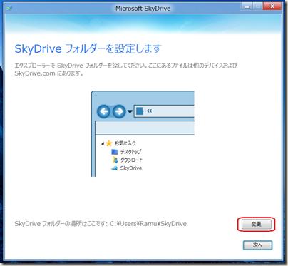 「SkyDrive フォルダーを設定します」