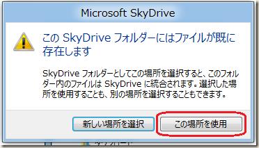 「この SkyDrive フォルダーにはファイルが既に存在ます」