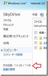 SkyDrive ページの左側
