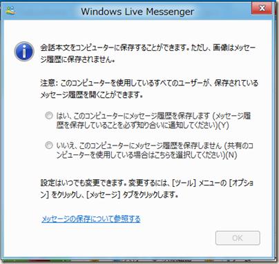 会話本文をコンピューターに保存することができます。ただし、画像はメッセージ履歴に保存されません。