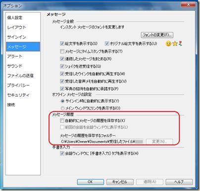 Windows Live Messenger 2009の 「オプション」の「メッセージ」タブ