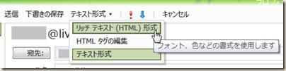 「テキスト形式」から「リッチ テキスト(HTML)形式」に切り替え