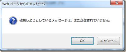 破棄しようとしているメッセージは、まだ送信されていません。
