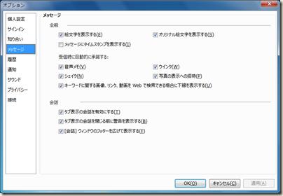 Windows Live Messenger 2011 「オプション」の「メッセージ」タブ