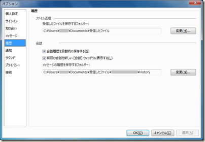Windows Live Messenger 2011の 「オプション」の「履歴」タブ