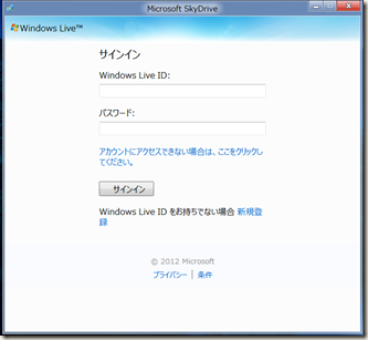 SkyDrive for Windows のサインイン画面