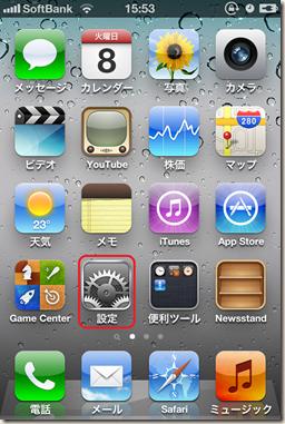 iPhone のホーム画面