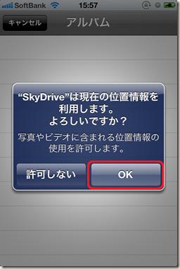 "「""SkyDrive""は現在の位置情報を利用します。よろしいですか?」の確認メッセージ"
