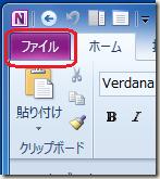 OneNoteの「ファイル」タブ