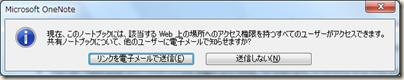 Microsoft OneNote のメッセージ