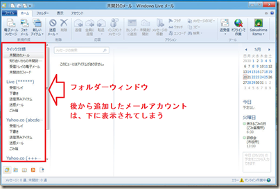 Windows Live メール 2011