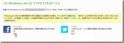 この Windows Live ID でアクセスできるサービス
