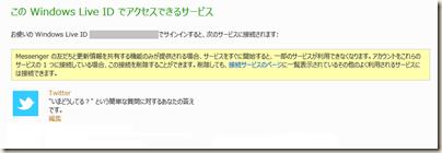 「アクセスできるサービス」から削除したサービスが消えた