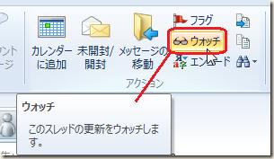 Windows Live メール 2011 「ホーム」タブの「アクション」内