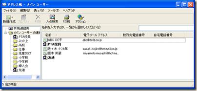 Outlook Expressのアドレス帳 「メイン ユーザー の連絡先」の下にフォルダとグループを作ってある