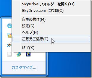 「通知領域」の SkyDrive for Windows アイコンを右クリック