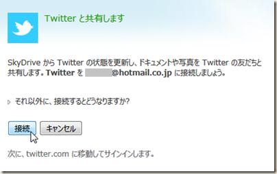 「Twitter と共有します」画面