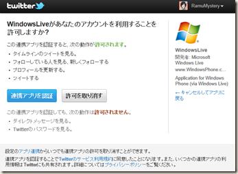 Twitter の連携アプリを認証する画面