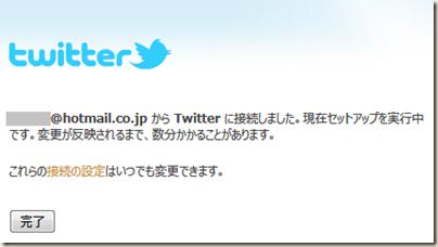 「<Windows Live ID> からTwitter に接続しました。」