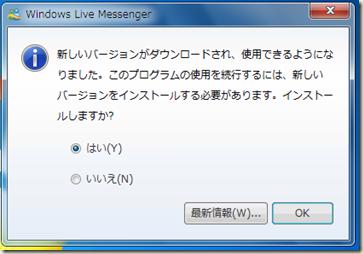 Windows Live Messenger 「新しいバージョンがダウンロードされ、使用できるようになりました。」